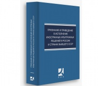 Book: Recognition & Enforcement of Arbitral Awards in Russia
