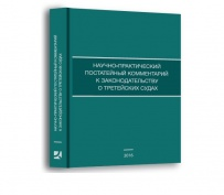 A NEW RUSSIAN ARBITRATION LAWS COMMENTARY